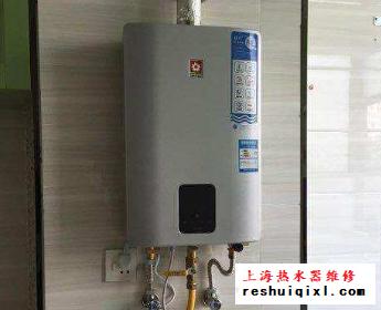 浦东新区燃气热水器维修部(上门维修服务)